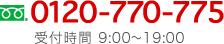 0120-770-775 受付時間 9:00~19:00 問い合わせフォーム 24時間受付中!
