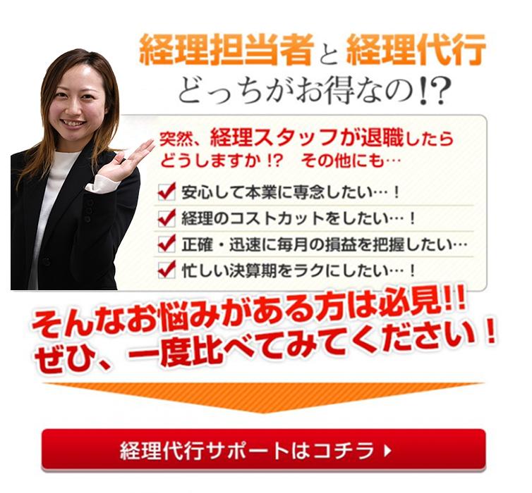 経理代行紹介バナー