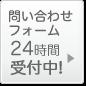 問い合わせフォーム 24時間受付中!