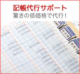 記帳代行サポート 月額980円から手間を削減!