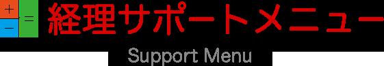 経理サポートメニュー Support Menu